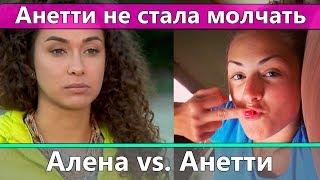 Анетти жестко высказалась об Алене Лесык в Инстаграм