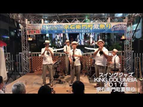 スイングジャズ KING COLUMBIA 2017年 宗衛門町夏祭り