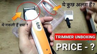TRIMMER FOR MEN- Trimmer with Unboxing/Review in Hindi