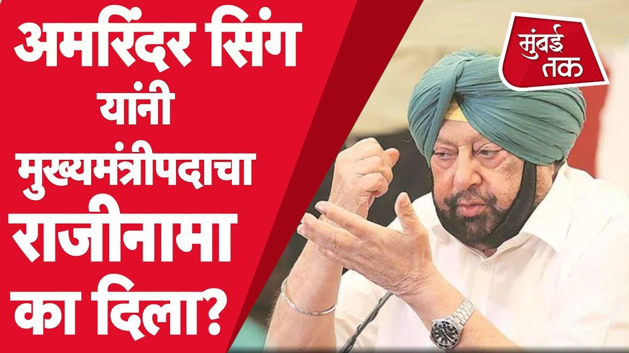 Captain amrinder Singh यांनी का दिला राजीऩामा ? |navjot singh sidhu | Congress |Sonia Gandhi