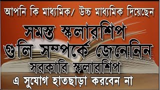 Scholarships for Madhyamik and Higher Secondary exam passed students of West Bengal