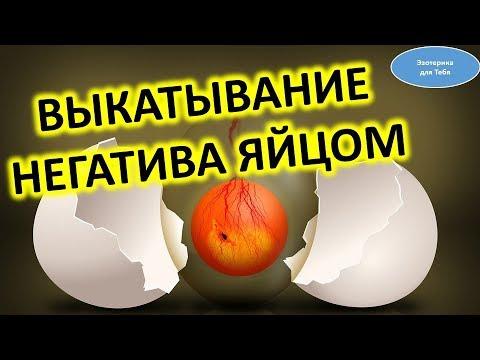 Как снять порчу яйцом. Как выкатывать негатив яйцом. Куриное яйцо для снятие порчи