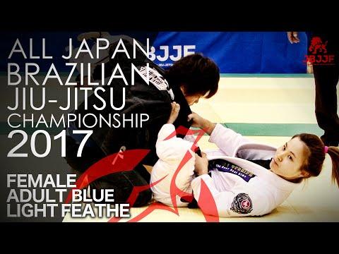 【JBJJF全日本選手権2017】女子アダルト青帯ライトフェザー級
