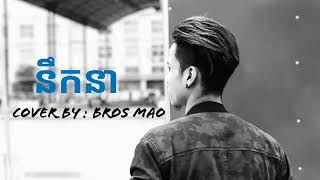 បទថ្មី - នឹកនា - Nik Nea - Cover Bros Mao Composer Original By Ice Band