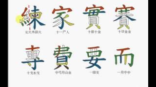Publication Date: 2013-08-29 | Video Title: 倉頡 cj intro 2 字例