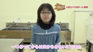 新しいメンバーと小豆カイロを作ります!