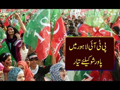 PTI All Set For Power Show In Lahore