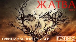 Жатва (2015) Официальный трейлер