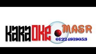 حمادة هلال موسيقى اغنية لامسطول arabic instrumental karaoke