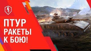 WoT Blitz. Новые танки! Sheridan и T92E1 c ПТУР