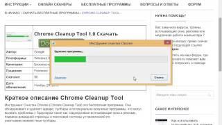 видео Chrome Cleanup Tool — программа для очистки браузера Google Chrome