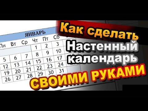 Как Сделать Настенный Календарь 2015 Своими Руками /  How to make a calendar 2015