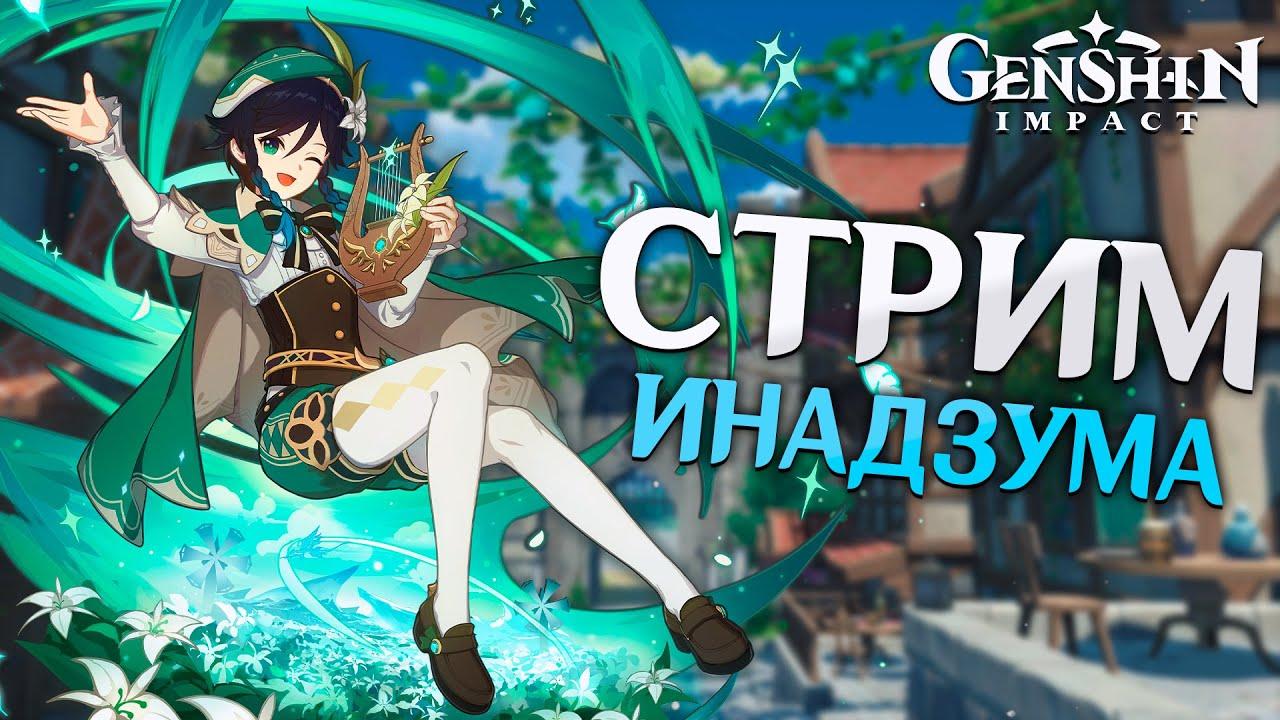 Genshin Impact - Исследуем Острова! Рыбачим и Делаем Задания!