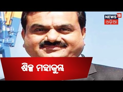 Bhubaneswar: ବିଜନେସ ଲିଡରସିପ ସମିଟ,ଶିଳ୍ପ ମହାକୁମ୍ଭ ହେବ ଅନୁଷ୍ଠିତ |  NEWS 18 MAHANAGAR