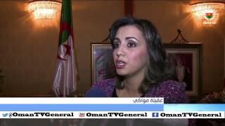 سفارة السلطنة بالجمهورية الجزائرية الديموقراطية الشعبية تحتفل بالعيد الوطني 43 المجيد
