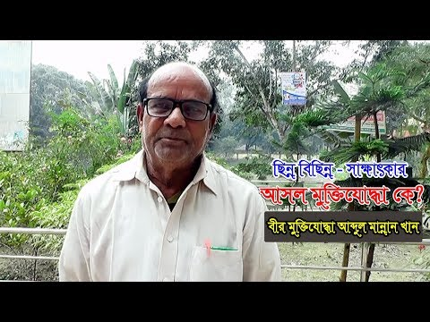 Great Freedom Fighter Abdul Mannan Khan | বীর মুক্তিযোদ্ধা আব্দুল মান্নান খান | Exclusive Interview