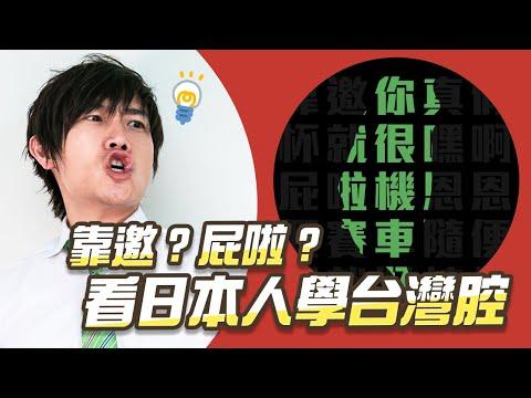 台灣腔好難學?聽日本人一秒變台灣人的模仿秘訣 吉田社長交朋友