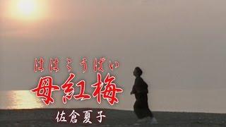佐倉夏子 - 母紅梅