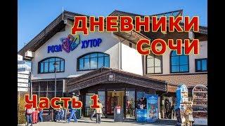 видео Горнолыжный курорт «Газпром» в Сочи: трассы, цены, как добраться