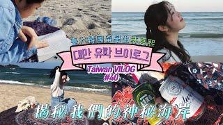 ????????대만여행 | 타이베이 근교 당일치기 #바다여행 | 揭秘我們的神秘海岸 Vlog#40