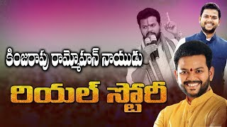 Rammohan Naidu Real Life Story  Biography  Personal Life  Political Career  YOYO TV Channel