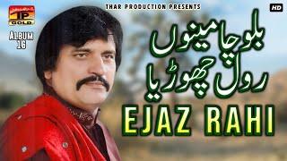 Balocha Meinu Rol Choryai - Ejaz Rahi - Saraiki Songs - Hits Songs