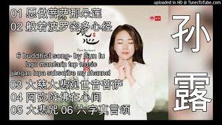 6 buddhist song- by Sun lu-孙露