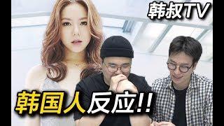 Download 韩国人感受邓紫棋(G.E.M)《光年之外》感动战栗全场!!【韩叔TV】 Mp3