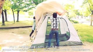 ナチュラルシリーズ プレミアムワンタッチテントT5-465 設営動画 http:/...