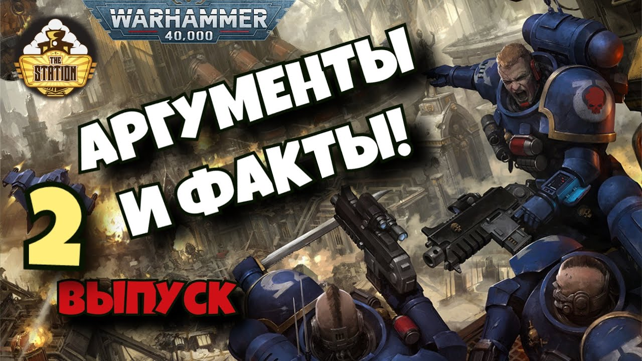 Загадки и малоизвестные факты мира Warhammer 40,000 | Выпуск 2