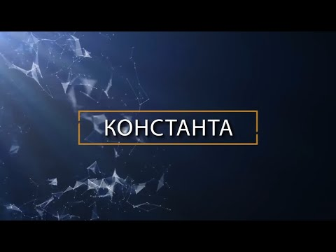 Константа // Учитель информатики и физики Роман Роговский