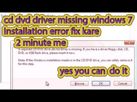 cd dvd driver missing windows 7 install || error hindi me