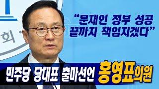 """""""문재인 정부 성공 끝까지 책임지겠다""""…"""