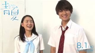 映画『青夏 Ao-Natsu』W主演の葵わかなと佐野勇斗が、映画『くちびるに...