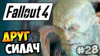 Прохождение Fallout 4 ►СУПЕРМУТАНТ -  НОВЫЙ СПУТНИК СИЛАЧ | 28 серия [60 fps]