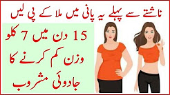 Totkay For Weight Loss-  Reduce Weight just