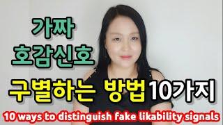 가짜 호감신호 구별하는 방법 10가지   10 ways to distinguish fake likability signals.