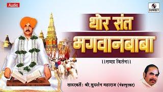 Thor Sant Bhawanbaba Sudarshan Maharaj Kirtan Sumeet Music