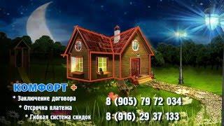 Строительная фирма Комфорт +(, 2016-04-03T10:19:59.000Z)