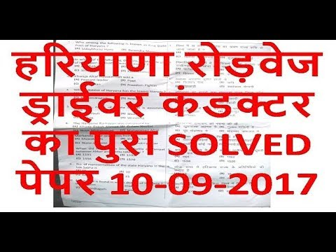 हरियाणा रोड़वेज ड्राईवर कंडक्टर SOLVED पेपर-10 Sept 2017 -HSSC Driver Conductor solved Paper 10-09-17