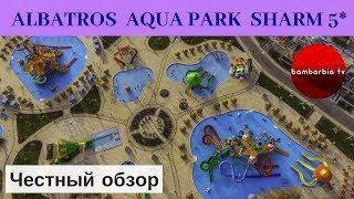 Честные обзоры отелей Египта ALBATROS AQUA PARK SHARM 5 Шарм эль Шейх