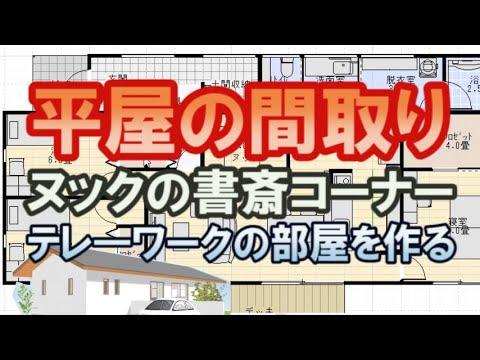 ヌックのある平屋の間取り図。こもれる書斎コーナーでテレワークをする住宅プラン