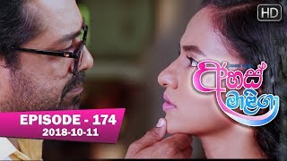 Ahas Maliga | Episode 174 | 2018-10-11 Thumbnail