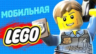 LEGO City Undercover - Мобильная Версия