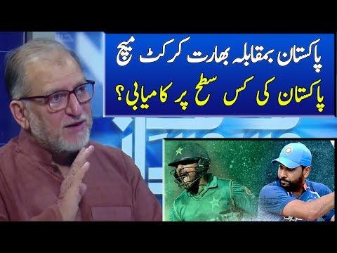 Pak Bharat Takra | Harf E Raaz With Orya Maqbool Jan
