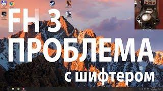 Forza Horizon 3 и Logitech G25. Проблема с шифтером после обновления Windows 10 Creators Update