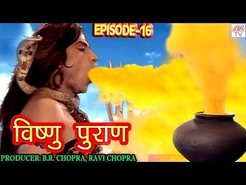 Vishnu Puran   # विष्णुपुराण # Episode-16 # BR Chopra Superhit Devotional Hindi TV Serial #