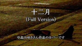 幻の2番を含む、フルバージョンで歌ってみました。