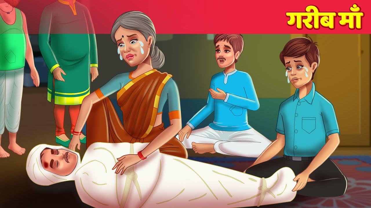 गरीब माँ Hindi Kahani | Poor Mother हिंदी कहानिया Moral Story | Panchatantra & Hindi Fairy Tales