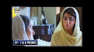 Balaa Episode 7 & 8 ( Promo ) - ARY Digital Drama